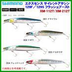 (先行予約/12 10月末〜11月生産予定)  シマノ  エクスセンス サイレントアサシン 129S フラッシュブースト  XM-212T  001 Fマイワシ  ルアー