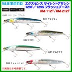 (先行予約/8 10月末〜11月生産予定)  シマノ  エクスセンス サイレントアサシン 129S フラッシュブースト  XM-212T  003 Fカタクチ  ルアー