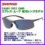 SWANS スワンズ  エアレス・ムーブ 偏光レンズモデル  SAMV-1051 GMR フレーム/マットガンメタリック  レンズ/ブルーミラー×偏光スモーク