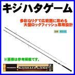 HA  プロマリン  キジハタゲーム  78M  2.34m  ロッド  ルアー竿  浜田商会
