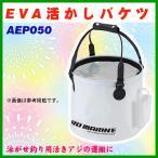 HA  EVA活かしバケツ  AEP050  30cm  ホワイト  浜田商会
