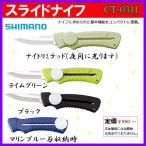 シマノ  スライドナイフ  CT-031I  ライムグリーン ( 在庫限り)