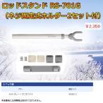 ( 3月末 生産予定 H31.1 )   シマノ  ロッドスタンド  ネジ固定式ホルダー2セット付  RS-701G  ライトグレー×オフホワイト Ξ