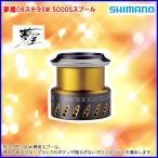 ( 在庫有り )  シマノ  夢屋  08  ステラSW  5000S  スプール !
