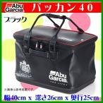 ( 先行予約 )  アブガルシア  バッカン40 ( Bakkan 40 )  ハンドル付  ブラック  ( 2017年 2月新製品 ) *7