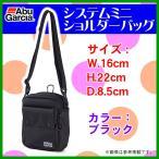 ( 先行予約 )  アブガルシア  システムミニショルダーバッグ ( System Mini Shoulder Bag )  ブラック  ( 2017年 2月新製品 ) *7
