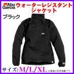 ( 生産未定 H30.1 )  アブガルシア  ウォーターレジスタント ジャケット ( Water Resistant Jacket )  M  ブラック  ( 2017年 6月新製品 )