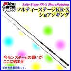 アブガルシア  ソルティーステージKR-X ショアジギング SXJC-1002XX100-KR  2ピース  ベイト  ロッド ルアー竿 @170 !5