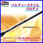アブガルシア  ソルティースタイル クロダイ  STKS-832ML-KR  スピニング  ロッド ソルト竿 *6  !5