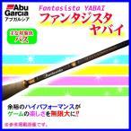 アブガルシア  ファンタジスタ ヤバイ ( Fantasista YABAI )  FSY-64L MGS  スピニング  ロッド  バス竿  @200 *5 !