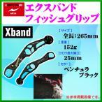 ( 送料無料 )  アピア  Xband ( エクスバンド)  ベンチュラブラック  フィッシュグリップ  *6 !