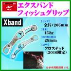 ( 送料無料 )  アピア  Xband ( エクスバンド)  フロステッド  フィッシュグリップ  *6 !