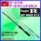 アピア  Foojin' ( 風神・ フージン ) R  ART MAGIC ( アートマジック )  87LX  ロッド  シーバス ソルト竿  *6