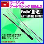 アピア  Foojin' ( 風神・ フージン ) R  ART MAGIC ( アートマジック )  88MLX  ロッド  シーバス ソルト竿  *6 !