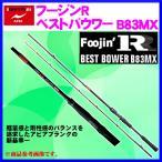 アピア  Foojin' ( 風神・ フージン ) R  BEST BOWER ( ベストバウワー )  B83MX  ロッド  シーバス ソルト竿  *6