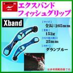 ( 送料無料 )  アピア  Xband ( エクスバンド)  グランブルー  フィッシュグリップ  *6 !