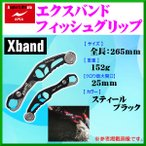 ( 送料無料 )  アピア  Xband ( エクスバンド)  スティールブラック  フィッシュグリップ  *6 !