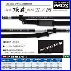 プロックス ( PROX )   AX 攻技 競技 玉の柄 TE   ASKTET700  玉の柄|