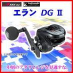 エイテック  テイルウォーク  エラン DG II ( DG 2 )  70  電動リール  *6