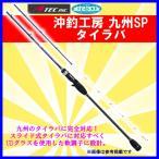 エイテック  アルファタックル ( alpha tackle )  沖釣工房 九州スペシャル ( SP ) タイラバ 210 GAME  ロッド 船竿