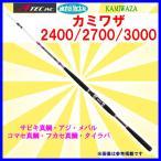 エイテック  アルファタックル ( alpha tackle )  カミワザ ( KAMIWAZA ) 2400  ロッド 船竿
