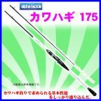エイテック  アルファタックル  FUNETATSU カワハギ 175  ロッド  船竿 *6