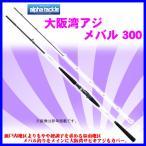 エイテック  アルファタックル  FUNETATSU ( フネタツ ) 大阪湾アジメバル 300  ロッド  船竿