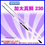 エイテック  アルファタックル  FUNETATSU 加太真鯛 230  ロッド  船竿 *6