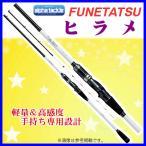 エイテック  アルファタックル  FUNETATSU ( フネタツ ) ヒラメ  2.40m  ロッド  船竿  ( 2016年 9月新製品 ) *6