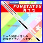 エイテック  アルファタックル  フネタツ ( FUNETATSU ) 湾フグ  170  1.70m  ロッド  船竿  ( 2017年 8月新製品 )
