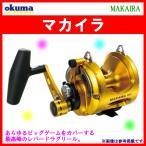 オクマ ( Okuma )  マカイラ ( MAKAIRA ) MK-30II ( MK-30II )  リール  ベイト