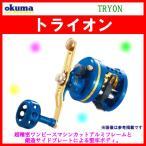 オクマ ( Okuma )  トライオン ( TRYON )  100  リール  ベイト