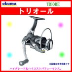 オクマ ( Okuma )  トリオール ( TRIORE )  20  スピニング  リール