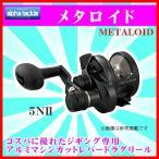 オクマ ( Okuma )  メタロイド MTALOID  5NII  リール  両軸  ( 2017年 5月新製品 ) *7