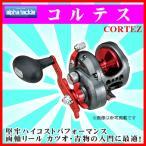 ( 先行予約 )  オクマ ( Okuma )  コルテス CORTEZ  12CS  リール  両軸  ( 2017年 5月新製品 ) *7