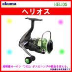 オクマ ( Okuma )  ヘリオス ( HELIOS )  3000H  スピニング  リール