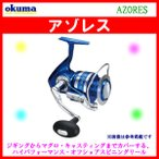オクマ ( Okuma )  アゾレス ( AZORES )  6500  スピニング  リール