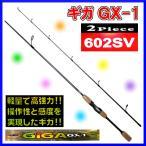一部送料無料  BC  ロッド  GIGA ( ギガ ) GX-1  602SV  バス竿  θ6 ベイシックジャパン