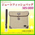 ベルモント  ジュートフィッシュバッグ  MS-069  ( 定形外可 ) ( 2016年 新製品 ) *6