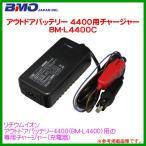 BMOジャパン  アウトドア バッテリー 4400用チャージャー  BM-L4400C  !6