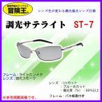 冒険王  調光サテライト  ST-7   フレーム/ライトガンメタ  レンズ/調光スモーク *6