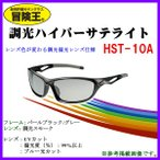 冒険王  調光ハイパーサテライト  HST-10A   フレーム/パールブラック×グレー  レンズ/調光スモーク *6