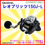 ダイワ  レオブリッツ  150J-L  電動リール