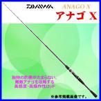 ダイワ  アナゴX  120  ロッド  船竿