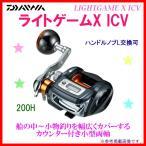ダイワ  ライトゲームX ICV 200H  両軸リール   *6