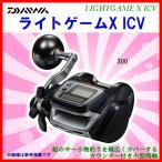 ダイワ  ライトゲームX  ICV  300  両軸リール