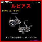 ダイワ  15 ルビアス  2508PE-H  スピニング リール  6 !