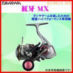 ダイワ  紅牙MX  2508PE-H  スピニングリール