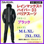 ダイワ  レインマックス ハイパー D3 バリアスーツ D3-3105  ブラック  M  6 !