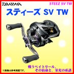 一部送料無料  ダイワ  スティーズ SV TW  1012SV-XH  両軸 ベイトリール  ( 2017年 2月新製品 ) *7